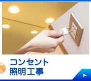 コンセント・照明工事