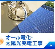 オール電化・太陽光発電工事