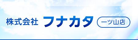 株式会社 フナカタ 一ツ山店